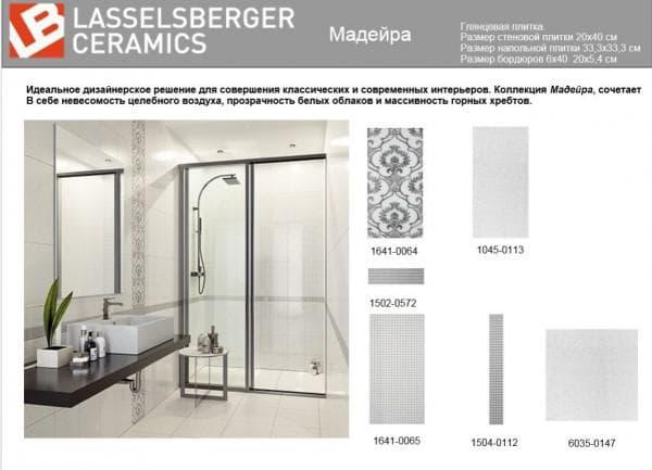 плитка lasselsberger официальный сайт